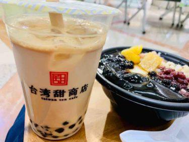 【台湾甜商店】岡山一番街に2018年11月OPEN!行列の絶えないタピオカ専門店!オープン時レビュー。