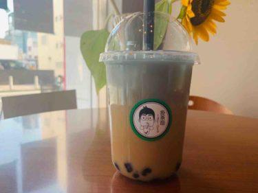 【掛茶屋】表町にもタピオカ専門店が登場!?茶葉の味がしっかりした、ミルクティー自体を楽しめる本格派のタピオカドリンク。