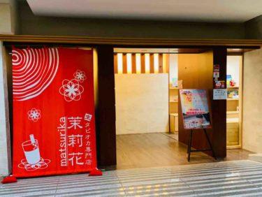 【茉莉花】ついに福山にも生タピオカ専門店が!?リム福山8階にニューオープン!本格茶葉を使ったタピオカドリンクのお味やいかに!?
