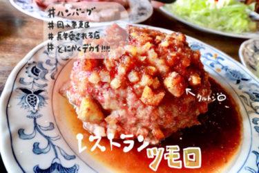 【レストラン ツモロ】驚異の拳サイズ以上あるハンバーグ!岡山市東区の何もかもボリューム感がすごい長年続く名店