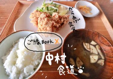 【中村食堂×ご縁BOOK】唐揚げ定食が500円で食べれちゃう!?おひとり様女子に愛されるシンプルでちょっと懐かしい外観のお店。