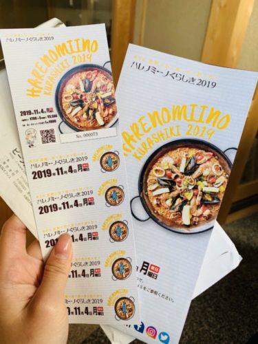 倉敷の年に1度のイベント『ハレノミーノ』に参加してきました@『ICHI』『オンリーギュー』『ダナドゥア』