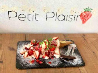 【Petit Plaisir】問屋町で苺と映えよう!イートイン限定の「コボレーズ」にもうっとり。可愛いケーキが並ぶお店。