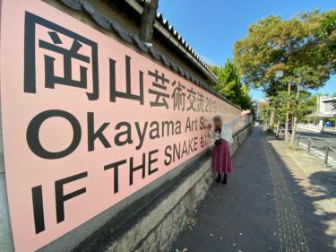 『岡山芸術交流 OKAYAMA ART SUMMIT 2019〜もし蛇が〜』を純粋に楽しんでみた。