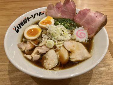 【とりそばトシゾー】岡山に大阪で人気のラーメン店オープン!「鶏チャーシュー」が絶品の「鶏そば」を早速食べてきました。