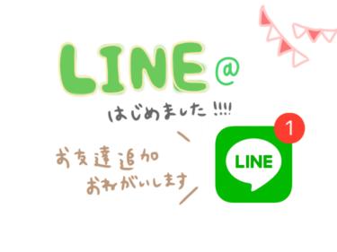 LINE 通知はじめました。