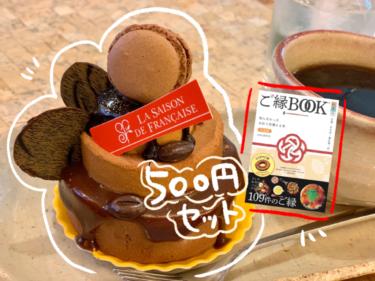 【ラ・セゾンドフランセ×ご縁ブック】460円までのケーキと飲み物のセットで500円!岡山駅西口から歩いて行ける創業47年のケーキ屋さん。