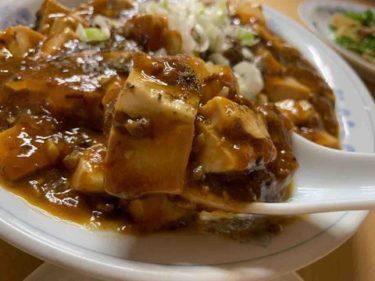 【楓淋】岡山駅西口から徒歩圏内の花椒塩がよ〜くきいた麻婆豆腐をたべれる昔ながらの中華料理屋さん。