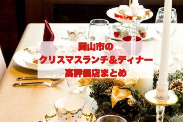 岡山市のクリスマスランチ&ディナー高評価店まとめ