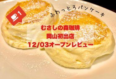 【むさしの森珈琲】ふわっとろのパンケーキが推しのあの有名珈琲店が、岡山発出店!オープン翌日レビュー。