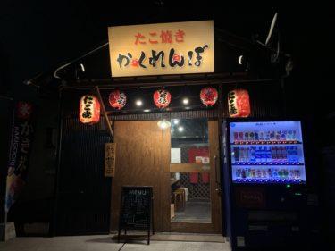 【たこ焼き かくれんぼ】福山NO1のふわとろ系たこ焼き!7種類のソースを選べるめちゃくちゃ美味しいたこ焼き屋さん。懐かしのHI-Cで乾杯できるよ!