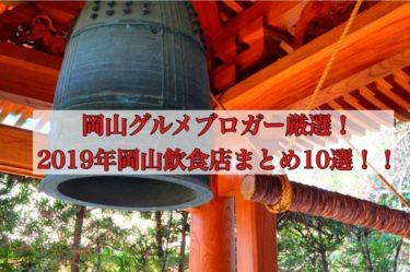 岡山グルメブロガー厳選!2019年岡山飲食店10選!!!