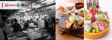 【築地食堂源ちゃん】岡山駅中で海鮮丼を食べれるお店。