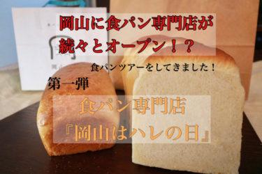 【食パン専門店 岡山はハレの日】新規オープン店に潜入!岡山の魅力を詰め込んだ食パン専門店が、昨日(1月17日)オープン!!行列ができるほどの食パンの気になる味・価格は!?