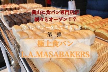 【L.A.MASABAKERS】ブランチ岡山北長瀬に「幸せのクリームパン」で有名なパン屋さんの姉妹店がニューオープン!極上食パンを中心とした新しいスタイルのお店に並ぶ可愛いパンをご紹介!