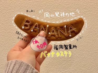 【福岡製菓所】スーパーで見たことある「バナナカステラ」の直売所でできたてアツアツを食べたら、もはや別物レベルの美味しさに感動。1本40円の特別感をぜひ!