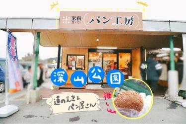 【深山公園 米粉食パン パン工房】玉野市深山公園の道の駅に人気のパン屋さんが登場!サクっ!もっちり!ごま団子ドーナッツがおやつにピッタリで超美味しい!