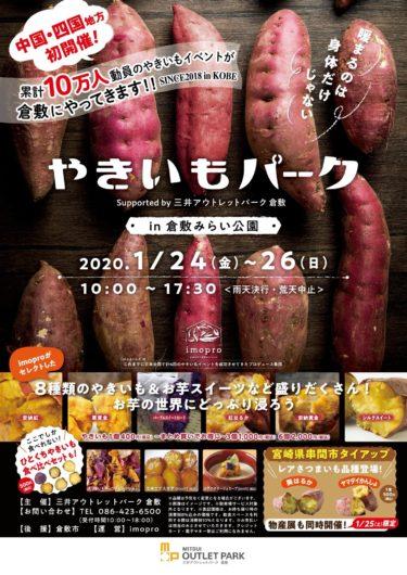 中四国初開催!「芋」だらけのイベント『やきいもパーク』が倉敷アウトレットで明日から開催!!