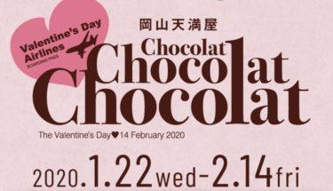 【2020年版】岡山天満屋バレンタイン『ショコラ・ショコラ・ショコラ』開催!シチュエーション別オススメチョコレートまとめ。あの『失恋ショコラティエ』のチョコレートも!?