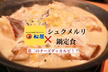 松屋で第二のチーズダッカルビ『シュクメルリ』が新登場!「世界一にんにくを美味しく食べれる料理」と話題沸騰中!!