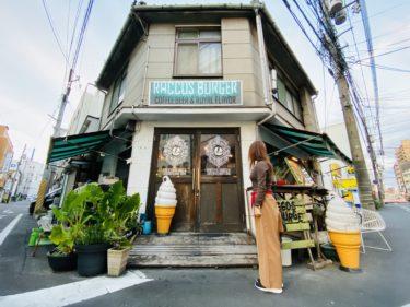 【ラコスバーガー】岡山市中心部のおしゃれなハンバーガーショップ!バンズのサクッ&フワッ食感が他にはないハシゴするのにもオススメのハンバーガー!