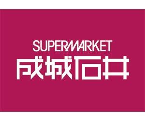 2020年夏、あの成城石井がついに岡山初出店!絶対買うべきおすすめ商品チェックリスト&気になる出店場所は!??