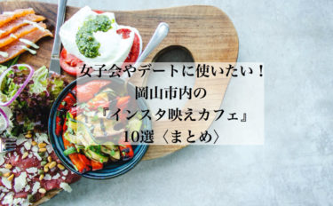 【まとめ】女子会やデートに使いたい!岡山市内のインスタ映えするカフェ10選