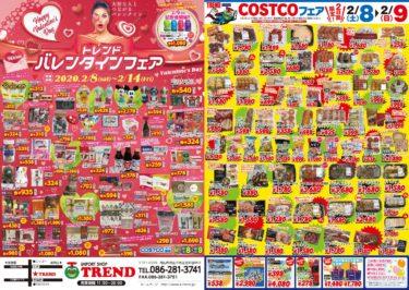 明日から二日間限定で岡山市にコストコがやってくる!?インポートショップ『TREND』でコストコフェア開催!