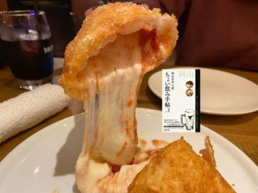 【平和町MARIO×ちょい飲み手帖】チーズ好き必見!チーズがのびすぎ問題の絶品ピザは、リピ決定!ちょい飲み手帖で絶対行くべきお店!