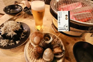 【貝マニア×ちょい飲み手帖】貝が生きてる!!新鮮な貝を自分で焼きながら食べれる1893円もお得な「ちょい飲みセット」を堪能!