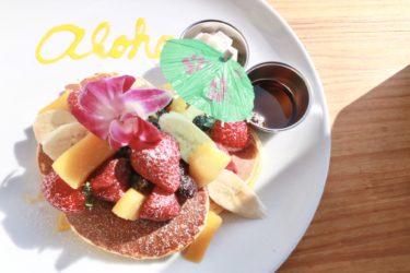 【Aloha Drive-In】玉野市の海岸沿いに超オシャレなハワイアンカフェが誕生!!瀬戸内海を一望しながら食べるフルーツたっぷりのパンケーキ。