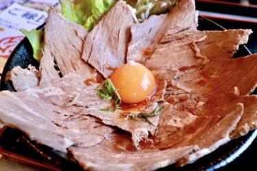 【焼肉ふくざき×ご縁ブック】ローストビーフが敷き詰められた丼がご縁ブックで500円!焼肉ランチも550円〜楽しめる驚異のコスパ焼肉店!!