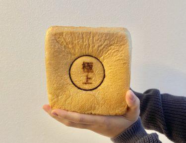 岡山の老舗パン屋から登場した『極上食パン』の魅力がすごい!