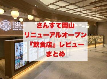 さんすて岡山リニューアルオープン『飲食店』レビューまとめ。