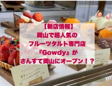 【新店情報】岡山で超人気のフルーツタルト専門店『Gowdy』がさんすて岡山にオープン!?