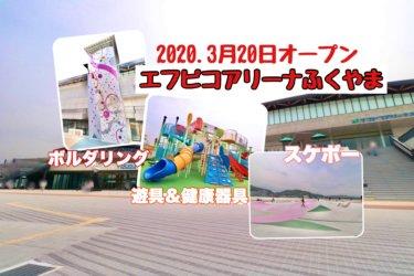 福山市に県内唯一の本格スケボー&ボルダリング併合施設「エフピコアリーナふくやま」が登場!親子連れに嬉しい市内最大級の遊具やBBQなども楽しめるスポットに。
