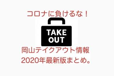 コロナに負けるな!岡山テイクアウト情報2020年最新版まとめ。