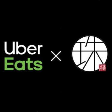 岡山テイクアウト|【タピオカLabo】UberEATS開始!私的ヒットの激うまタピオカドリンクをおうち時間のお供に!