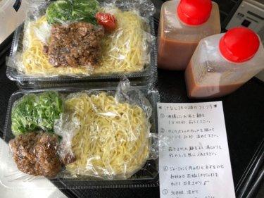 岡山テイクアウト|【汁なし坦々麺山貴】ピリッとうまい汁なし坦々麺やあぶらそばをお持ち帰り♪