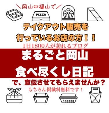 岡山⇔福山でテイクアウト販売を行っている方!まるごと岡山食べ尽くしに無料掲載させてください!
