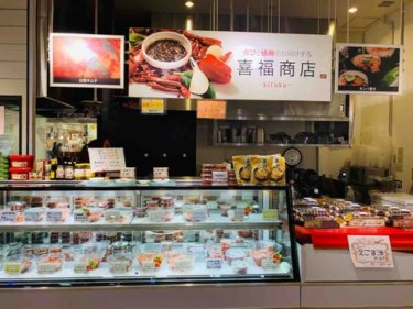 【喜福商店】韓国料理好き必見!美味しいチャンジャ巻きをテイクアウトできるお店♪