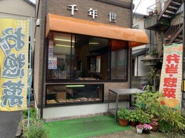 【千年世てんぷら店】おばあちゃんの愛情がこもった50円のコロッケとほぼ400円のお弁当で懐かしの味を堪能
