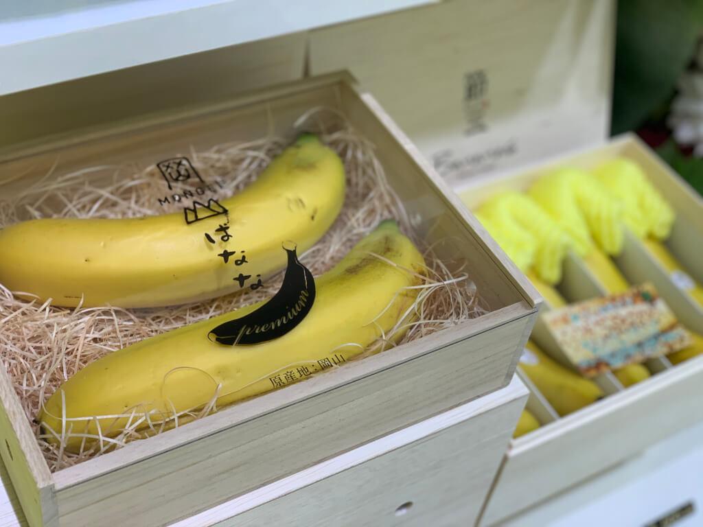田中節三 バナナジュース
