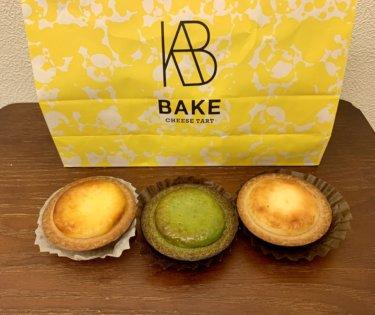 【BAKE】さんすて岡山にサクッと美味しい「チーズタルト」の専門店が登場!全種類制覇、リピ決定!
