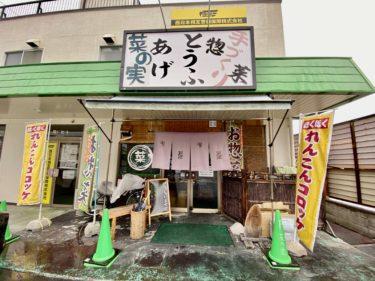 【菜の実(さいのみ)】週二回しか食べれない380円の激ウマ「のり弁」を販売する国産大豆使用の手作り豆腐のお店!特売日を狙え!!