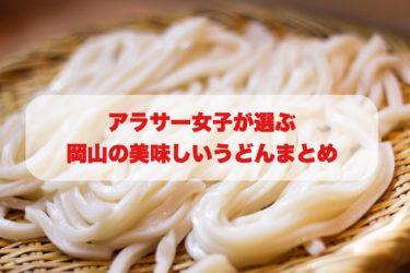 【2020年最新版岡山うどんまとめ】アラサー女子が選ぶ岡山の美味しいうどんまとめ
