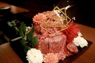 【炭火焼肉くいろー】岡山で『肉ケーキ』を食べるならここ!誕生日や記念日のサプライズにおすすめの和牛焼肉店。