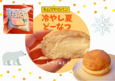岡山木村屋さんから季節限定【冷やし夏どーなつ】登場!ミルク・バナナ・マンゴークリーム入りのちょっと懐かしい味。