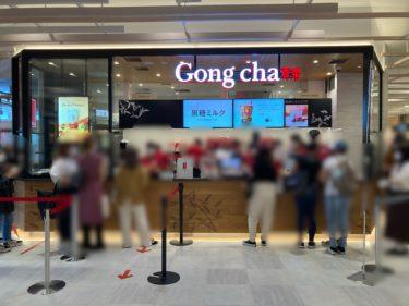 【Gong cha ゴンチャ】さんすて岡山第三期リニューアルオープンで待望のタピオカの有名店登場!(去年の夏の予想的中ドヤ。