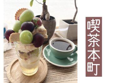 【喫茶ほんまち】岡山駅からすぐのパフェが人気の穴場カフェをリピートしてきたよ!